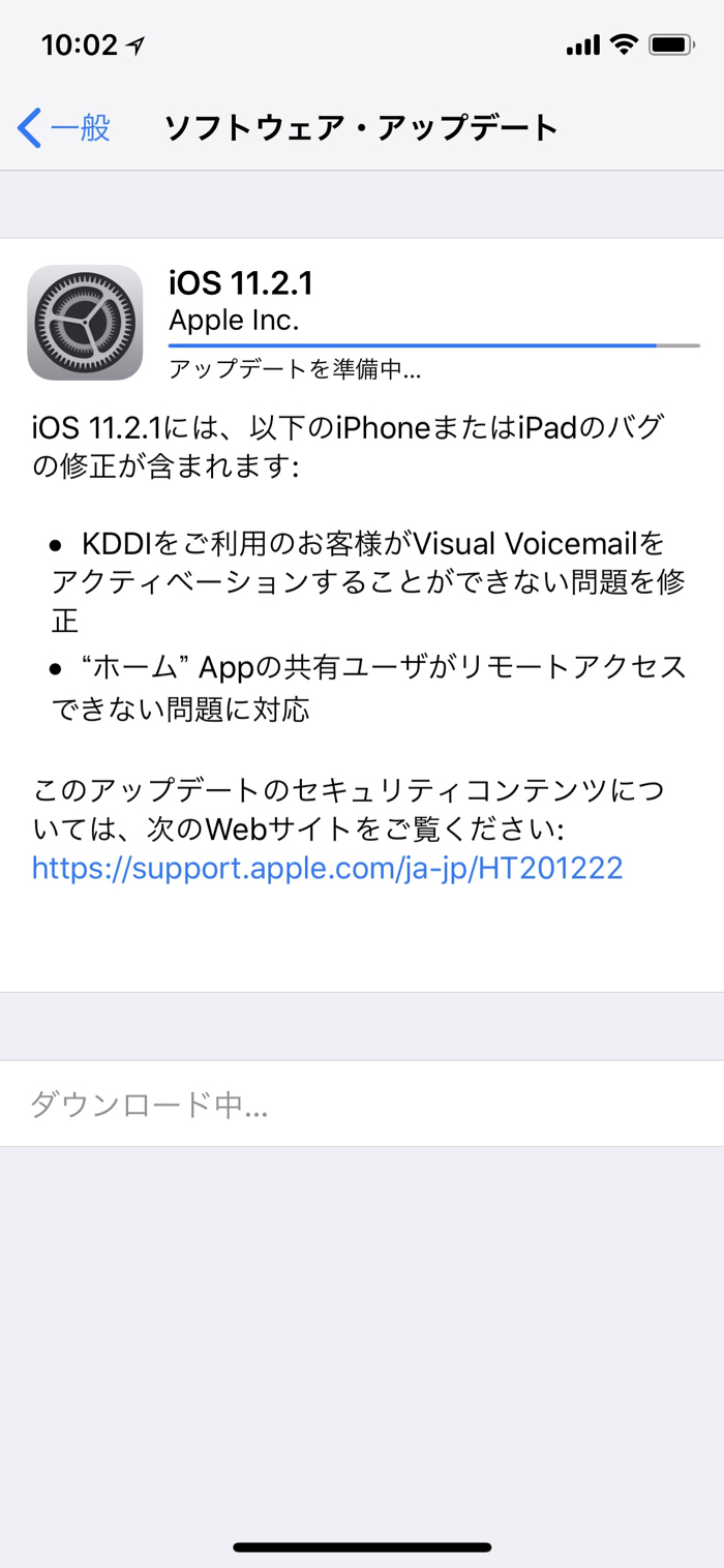 iPhone X でお寿司の写真のピントが合わなかったのは iOS 11.2のバグだったのか? [iPhone]