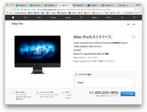 iMac Pro が発売されるので Ultimateの価格を試算したら えげつなかった件 [Mac]
