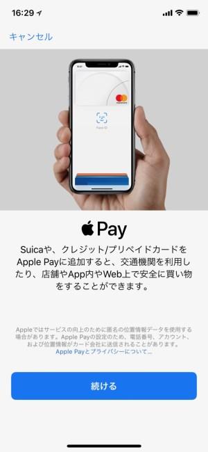 Apple Watch の Apple Pay に追加した Suica を削除したら iPhone X で行方不明になったが見つけられた [iPhone]