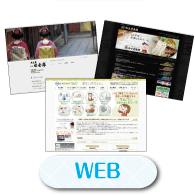 WEB・ホームページ制作