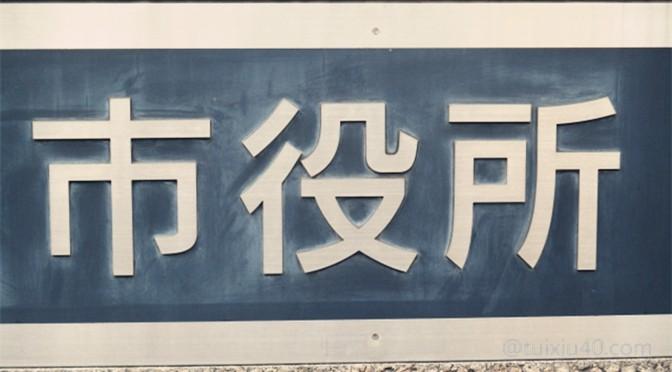 """在日华人专享减税福利2:住民税""""扶養控除"""""""
