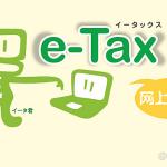 确定申告6——网上报税e-Tax(身份验证大幅简化)