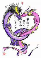 龍の壁紙【幸龍】