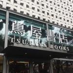 代官山蔦屋書店にてTUNDRA全商品をご覧いただけます。