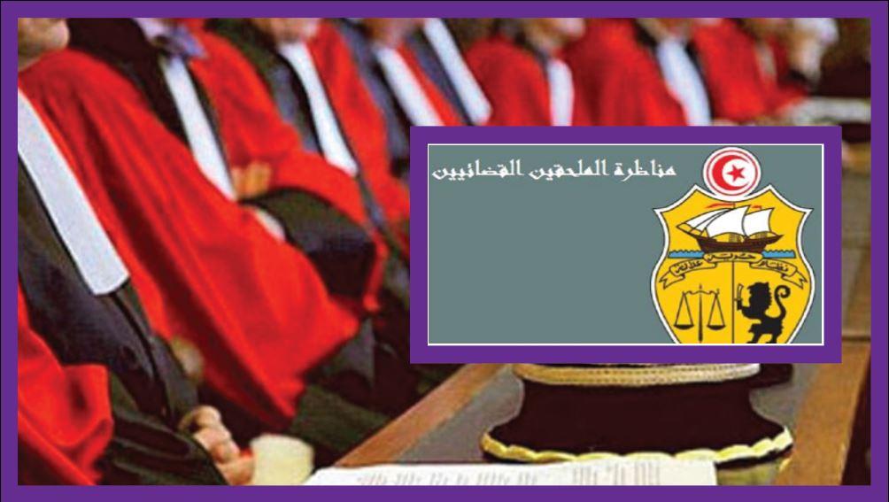 P0111 الإجراءات الخاصة بمناظرة الملحقين القضائيين