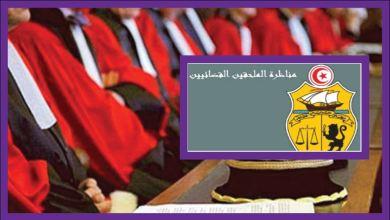 Photo of الإجراءات الخاصة بمناظرة الملحقين القضائيين