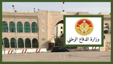 P0145 وزارة الدفاع الوطني: المركز الوطني لرسم