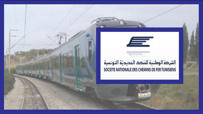 P0164 مناظرة الشركة الوطنيّة للسّكك الحديديّة التونسيّة