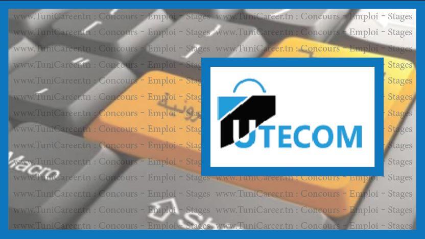 P0170 انتداب اعوان واطارات بالإتحاد التونسي للتجارة الالكترونية