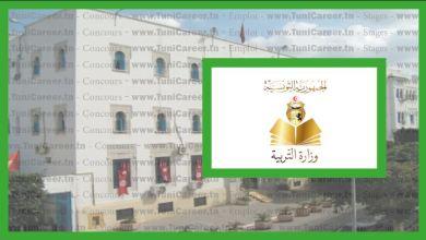 Photo of إنتدابات وزارة التربية بولاية سوسة
