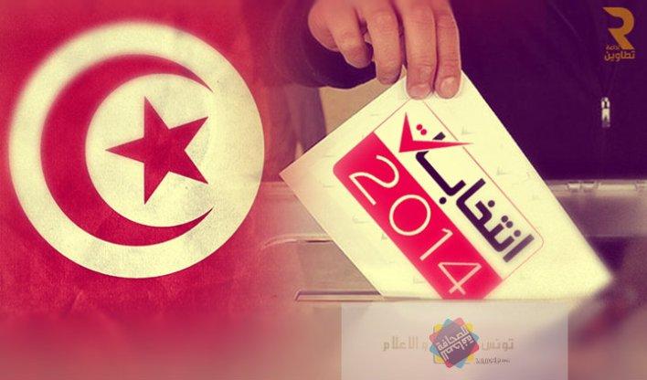 انتخابات تونس