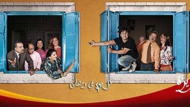 Photo of مسلسل نسيبتي العزيزة 5 الحلقة 1 – Nsibti La3ziza 5 Episode 1