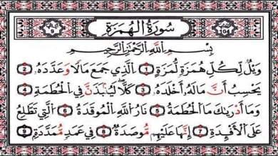 Photo of آية ومعنى : الأبواب الموصدة والعياذ بالله .