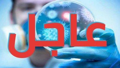 Photo of تونس / وزارة الصحة : 26 إصابة جديدة بفيروس كورونا منها 04 محلية ( التفاصيل)