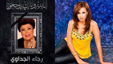 Photo of هند صبري ترثي الجداوي بكلمة مؤثرة…