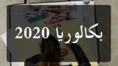 Photo of باكالوريا 2020: تسريب اختبار الرياضيات لشعبة الإقتصاد والتصرف