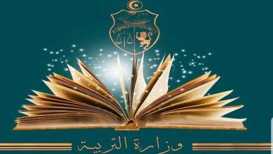 Photo of البروتوكول الصحي في المدارس الابتدائية
