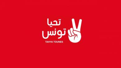 تحيا تونس تردّ على تقرير محكمة المحاسبات
