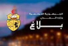Photo of هامّ..توضيح رسمي يخص العثور على علب أرشيف تابعة لوزارة العدل