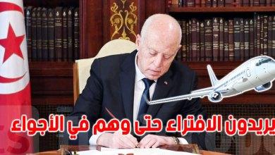 Photo of سعيّد يأمر بعدم منع أي شخص من السفر.. باستثناء هؤلاء – تي آن ميديا