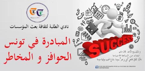 Entrepreneuriat en Tunisie : Opportunités et Menaces thème d'un séminaire ce 25 mai à Sousse