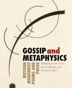 Gossip & Metaphysics by Ilya Kaminsky