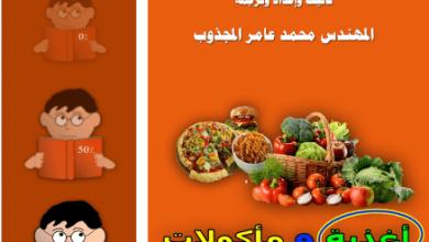 """Photo of كتاب """" الأغذية والمأكولات """" من سلسلة الموسوعة الشاملة في اللغة التركية"""