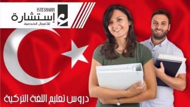 Photo of استشارة تطلق دروس تعليم اللغة التركية المباشرة