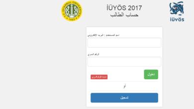 """Photo of جامعة إسطنبول تعلن موعد إجراء اختبار """"YÖS"""" لقبول الطلبة الأجانب"""