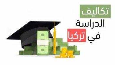Photo of تكاليف الدراسة الجامعية في تركيا