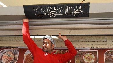Photo of شاهد .. فضيحة و استياء خلال حملة إزالة اللافتات العربية في ازمير