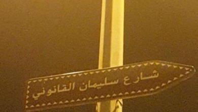"""Photo of إزالة اسم """"سليمان القانوني"""" من شارع بالرياض"""