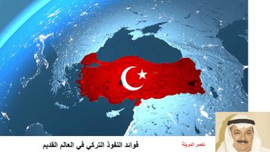 Photo of فوائد النفوذ التركي في العالم القديم