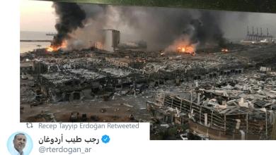 Photo of تغريدة الرئيس اردوغان على تويتر بخصوص انفجار بيروت