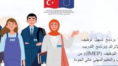 """Photo of ما هدف مشروع """"İMEP"""" الموجه للسّوريين في تركيا؟"""