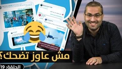 Photo of حمزة تكين | مش عاوز تضحك؟