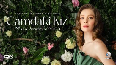 """Photo of """"فتاة النافذة"""".. رواية طبيبة نفسية تركية تتحول إلى مسلسل"""