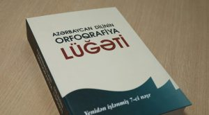 Azərbaycan dilinin orfoqrafiya lüğəti