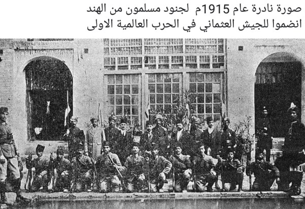 Indian Soldiers in Ottoman army 1915