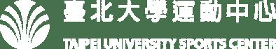 臺北大學運動中心 – 三峽校區