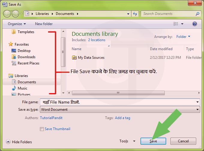 MS-Word-Save-AS-Dialog-Box