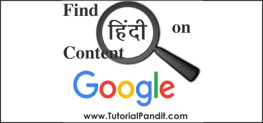 Google पर Hindi में Search कैसे करें?