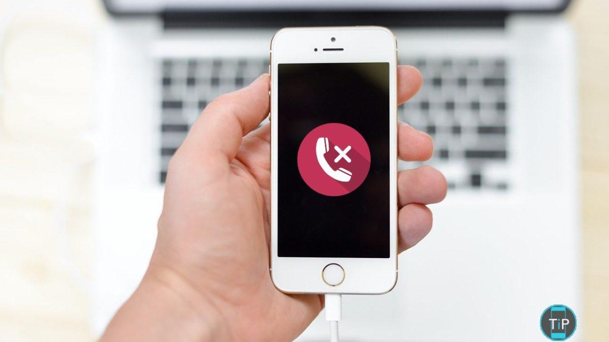 Comment bloquer les appels indésirables sur iPhone