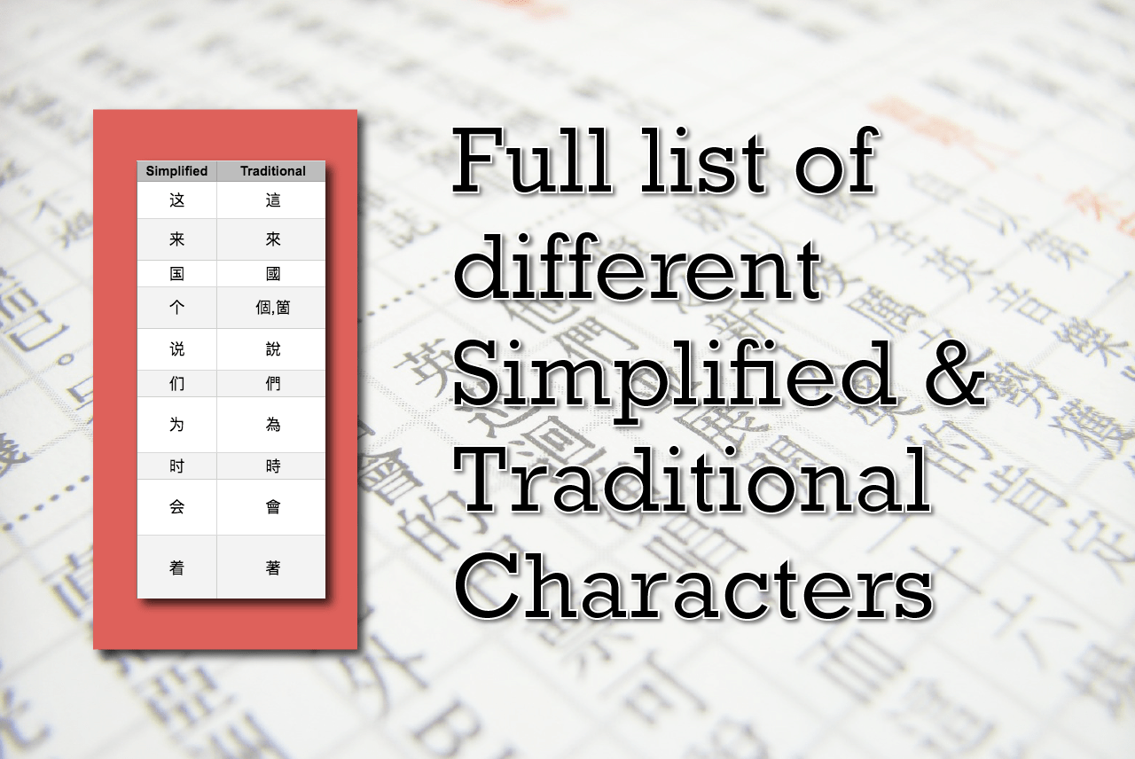 List Of Different Simplified And Traditional Characters