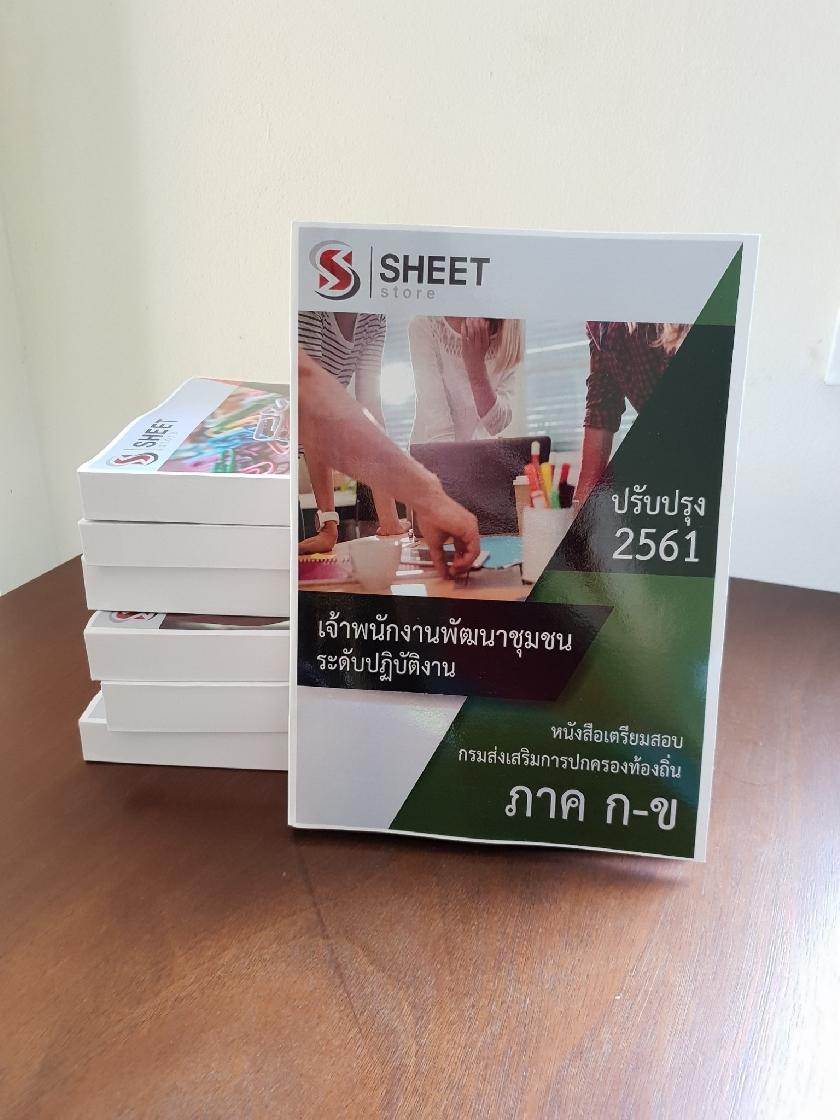 หนังสือสอบท้องถิ่น เจ้าพนักงานพัฒนาชุมชน อปท 2562
