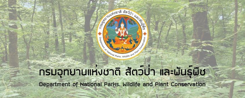 กรมอุทยานแห่งชาติ สัตว์ป่า และพันธุ์พืช
