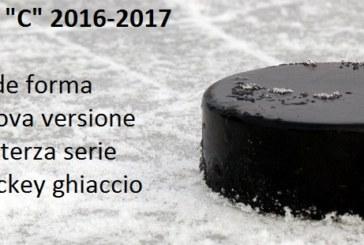 """Serie """"C"""": prende forma la nuova versione 2016-2017"""