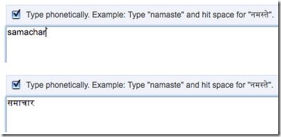 Google Translate traduzione fonetica
