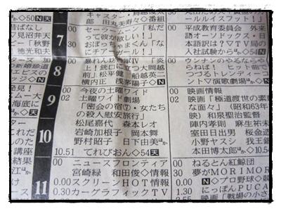 TV Listings in May 1992 Edition of Kitami Shimbun