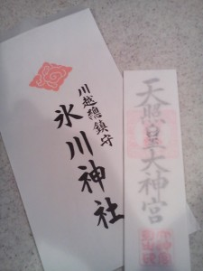 Hikawa Shrine Ofuda